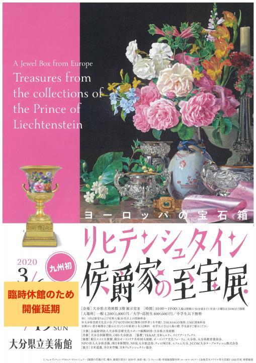 ※4月6日より開館予定です。「リヒテンシュタイン侯爵家の至宝展」