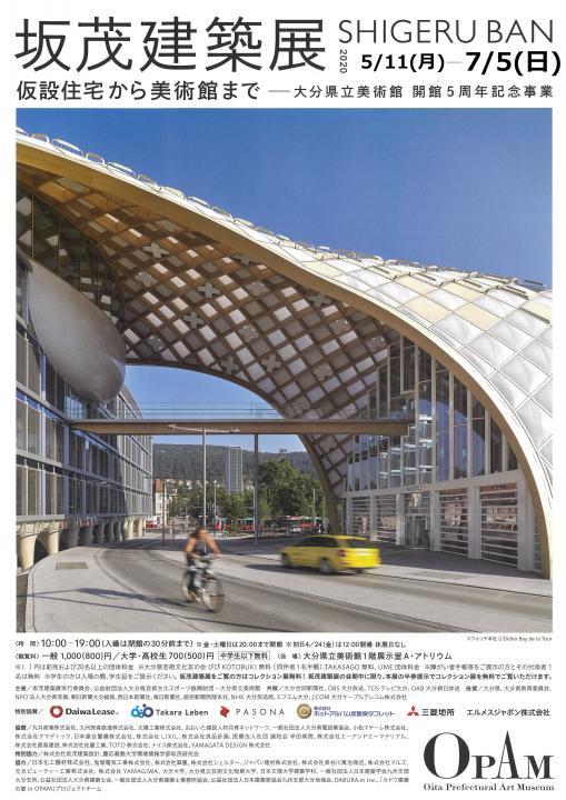 坂茂建築展