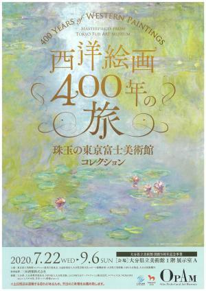 西洋絵画400年の旅